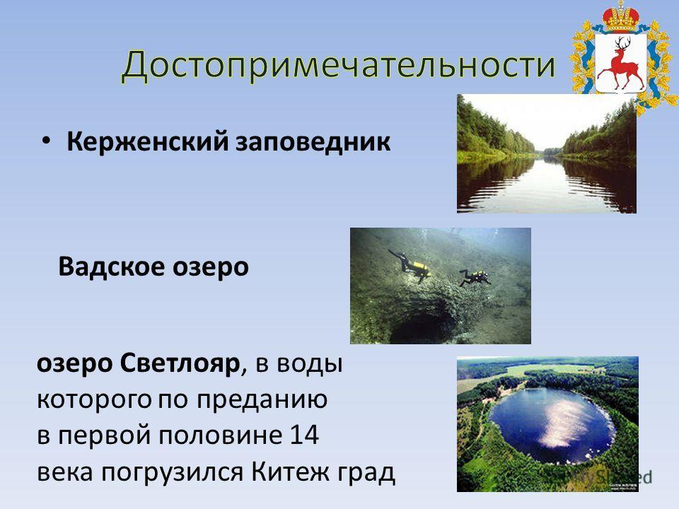Керженский заповедник Вадское озеро озеро Светлояр, в воды которого по преданию в первой половине 14 века погрузился Китеж град