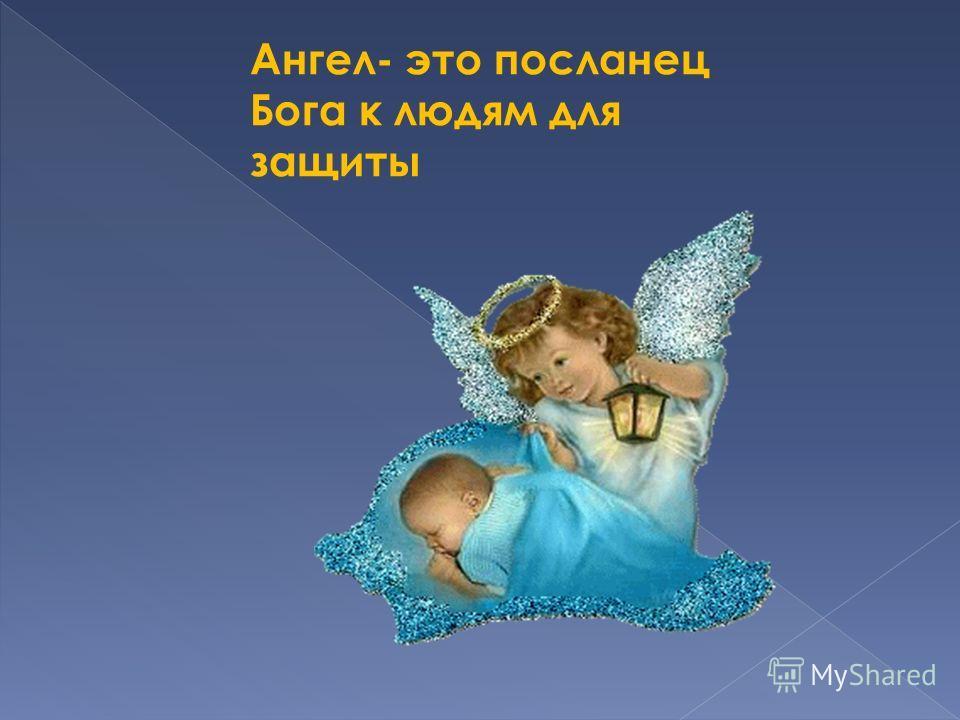 Ангел- это посланец Бога к людям для защиты
