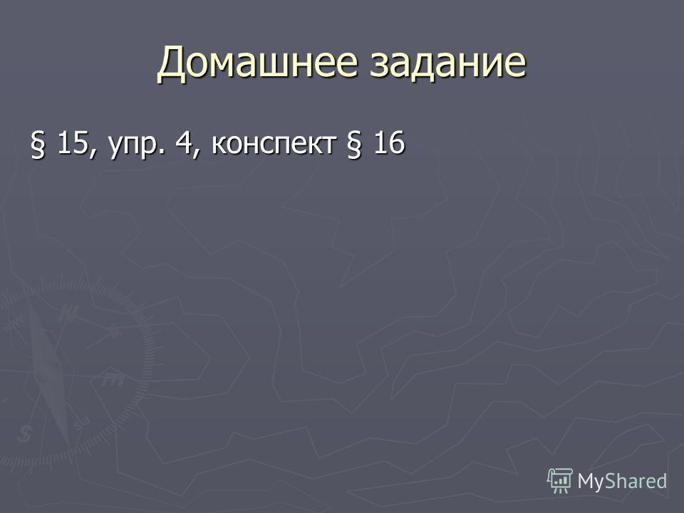 Домашнее задание § 15, упр. 4, конспект § 16