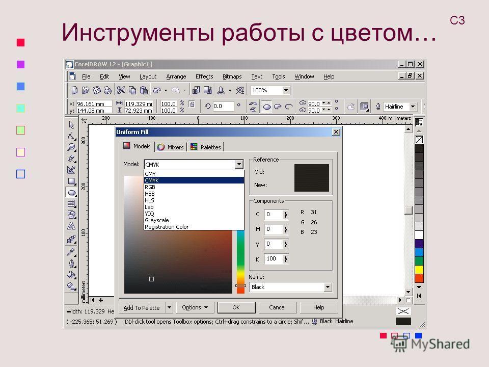 С3 Инструменты работы с цветом…