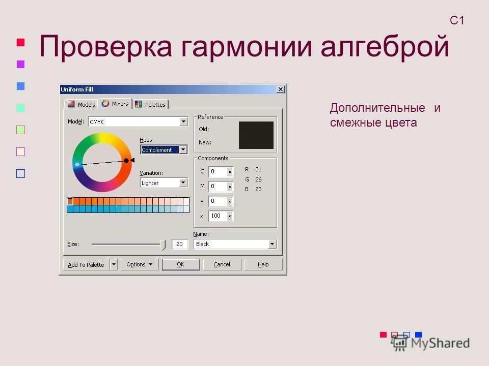 Проверка гармонии алгеброй Дополнительные и смежные цвета С1
