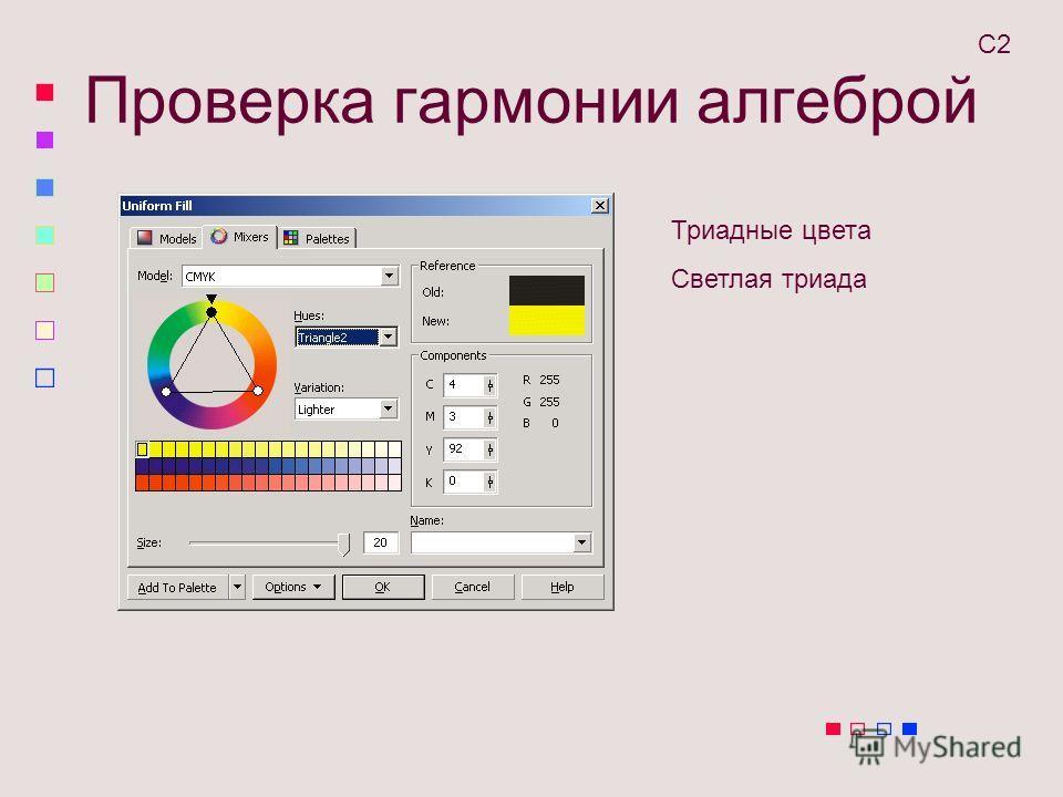 Проверка гармонии алгеброй С2 Триадные цвета Светлая триада