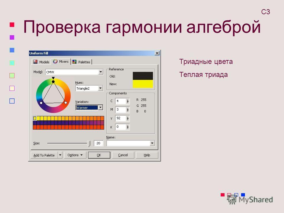 Проверка гармонии алгеброй С3 Триадные цвета Теплая триада