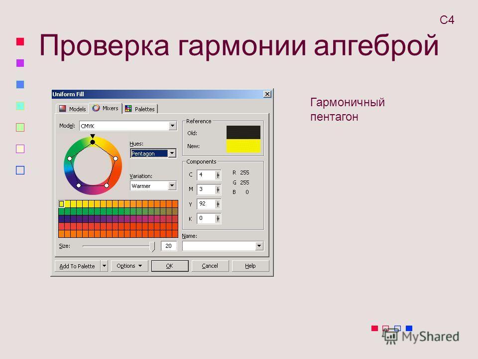 Проверка гармонии алгеброй С4 Гармоничный пентагон