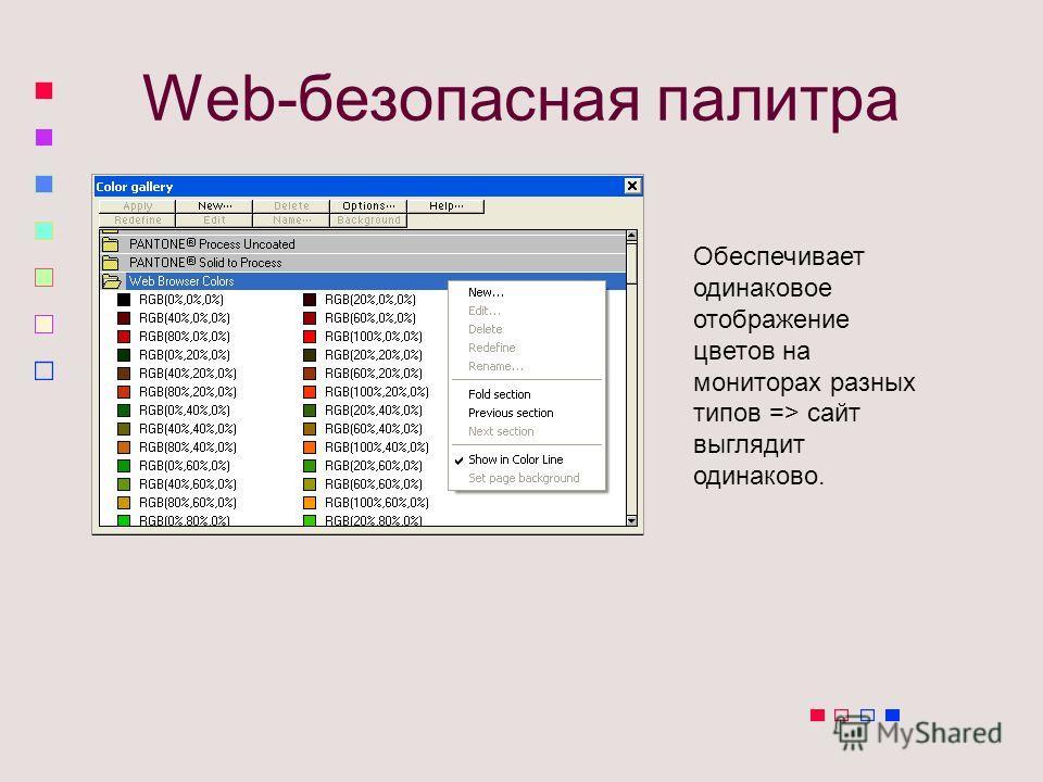 Web-безопасная палитра Обеспечивает одинаковое отображение цветов на мониторах разных типов => сайт выглядит одинаково.