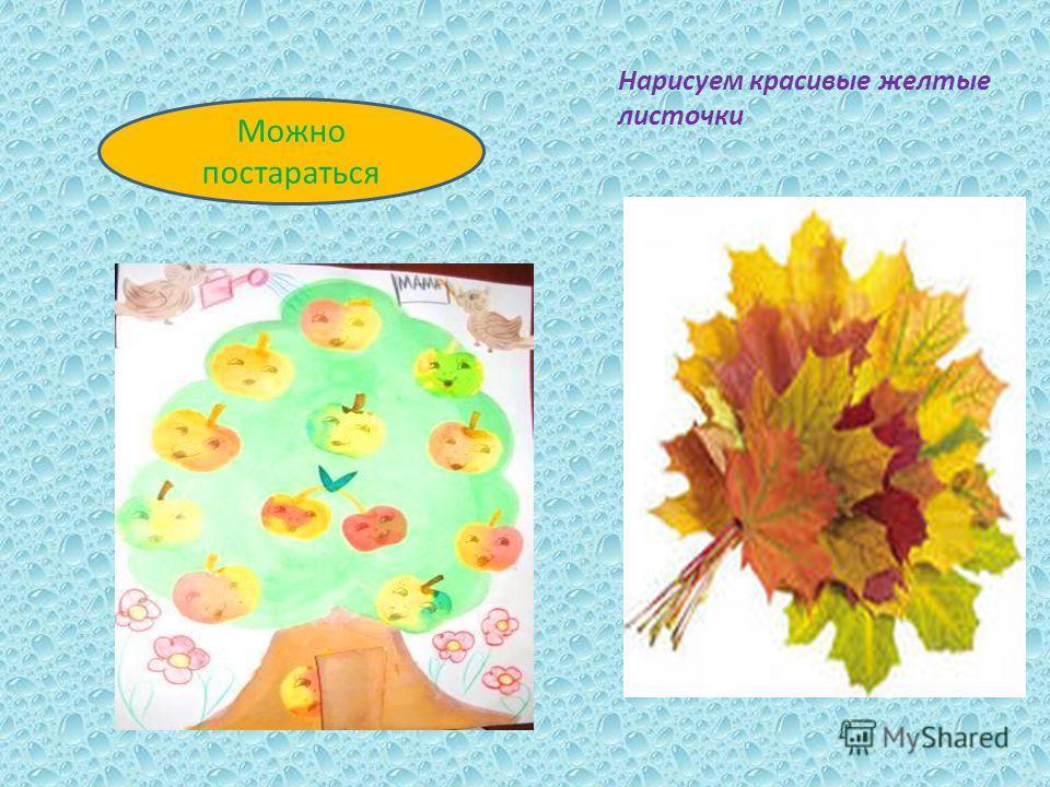 Нарисуем красивые желтые листочки Можно постараться