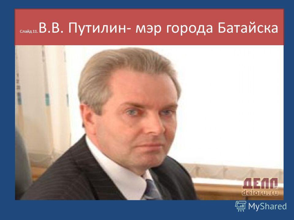 Слайд 11. В.В. Путилин- мэр города Батайска