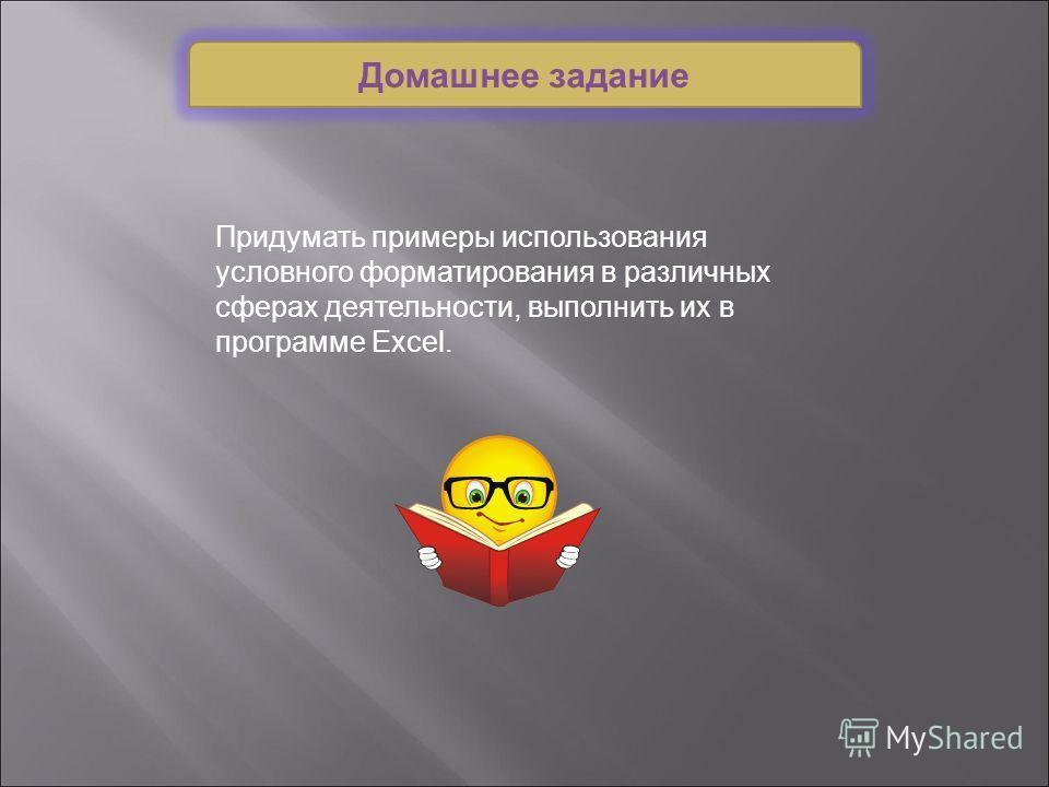 Придумать примеры использования условного форматирования в различных сферах деятельности, выполнить их в программе Excel. Домашнее задание