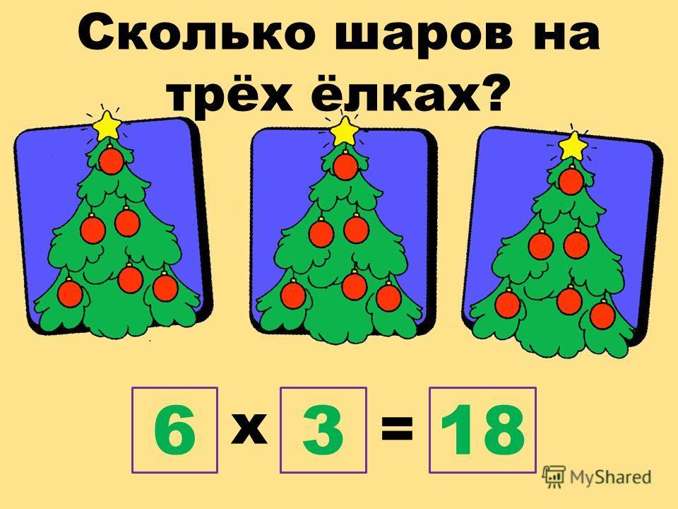 Сколько шаров на трёх ёлках? х = 6318