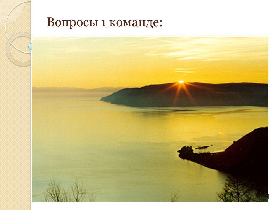 Вопросы 1 команде: 1. Какое озеро на территории России самое большое? Озеро Байкал 2. Сколько всего материков на Земле? 6 3. Какого цвета оксид меди (II)? Чёрный
