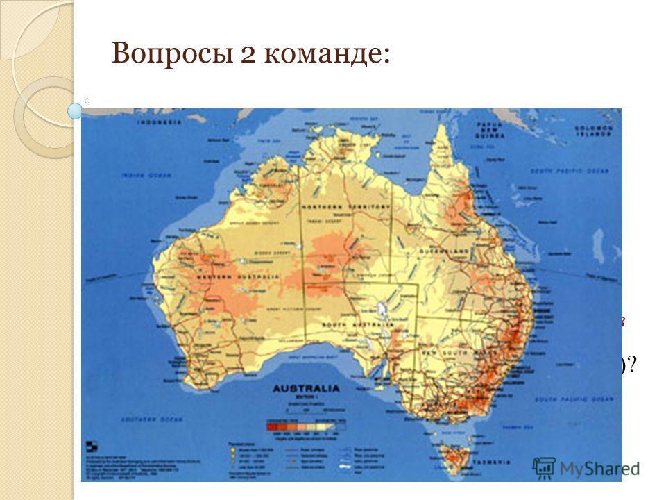 Вопросы 2 команде: 1. Какой материк считают самым сухим? Австралия 2. Кто открыл Периодический закон химических элементов? Д.И.Менделеев 3. Какого цвета сульфат меди (II) (медный купорос)? Синий