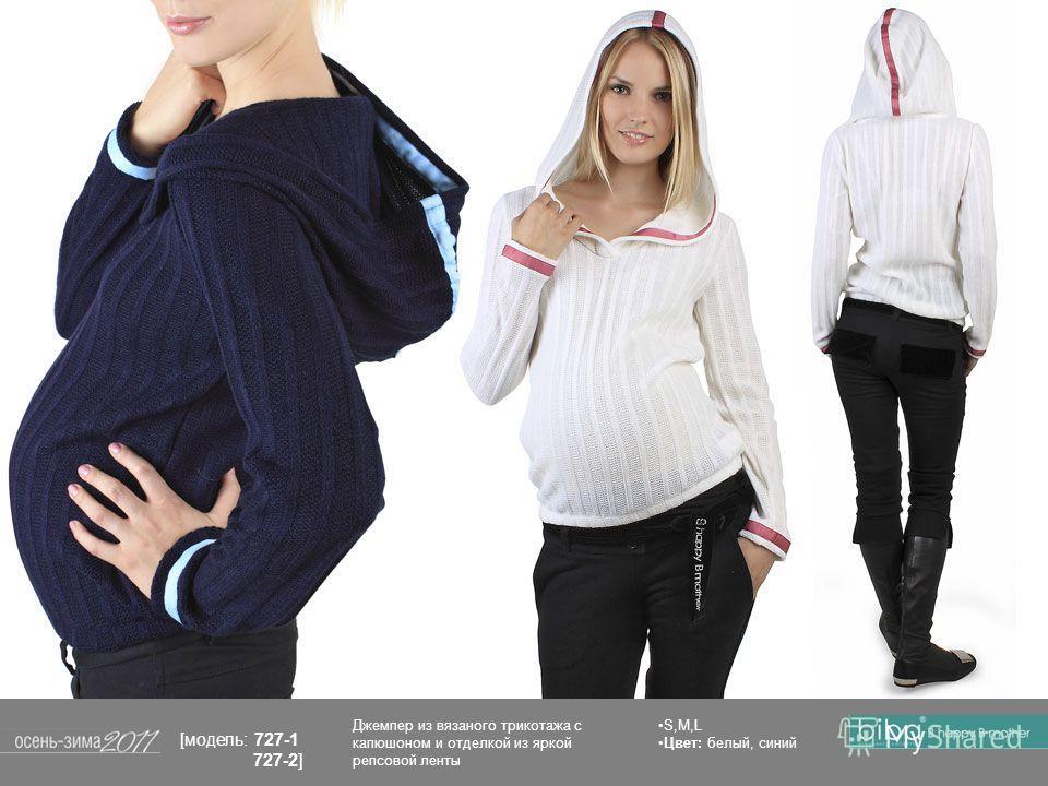S,M,L Цвет: белый, синий Джемпер из вязаного трикотажа с капюшоном и отделкой из яркой репсовой ленты [модель: 727-1 727-2]