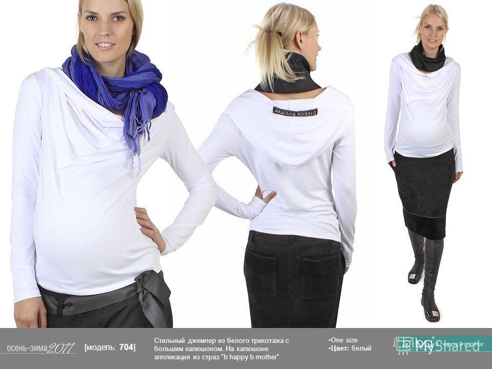One size Цвет: белый Стильный джемпер из белого трикотажа с большим капюшоном. На капюшоне аппликация из страз b happy b mother [модель: 704]