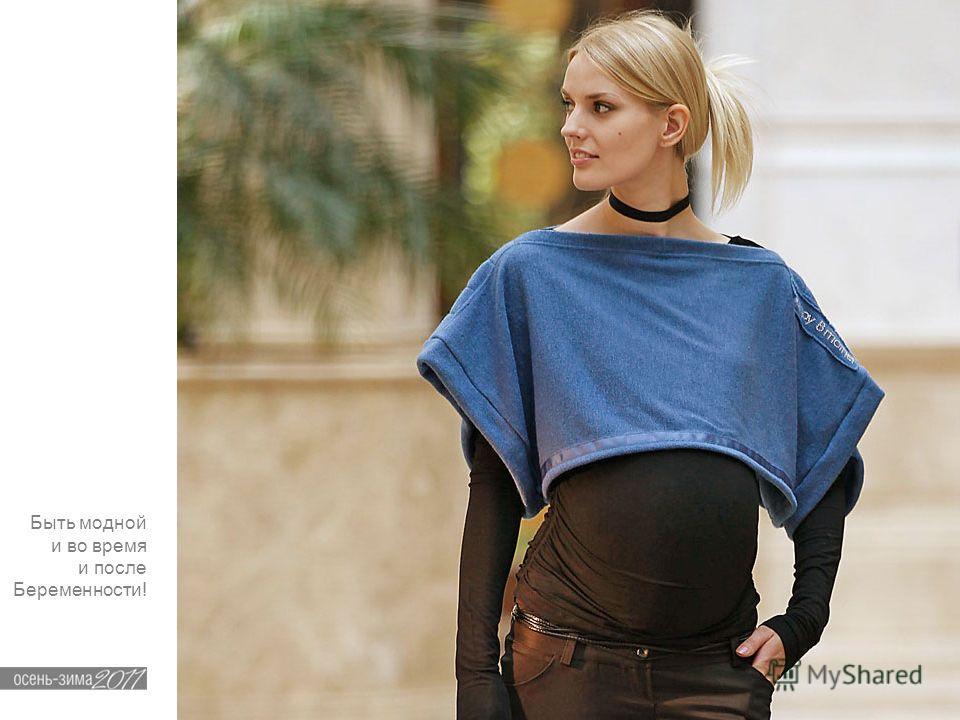 Быть модной и во время и после Беременности!