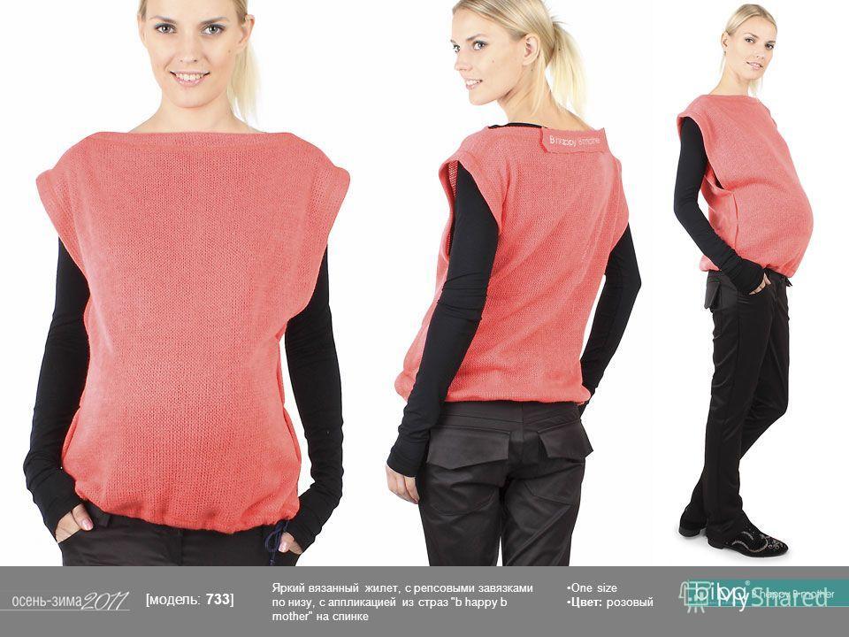 One size Цвет: розовый Яркий вязанный жилет, с репсовыми завязками по низу, с аппликацией из страз b happy b mother на спинке [модель: 733]