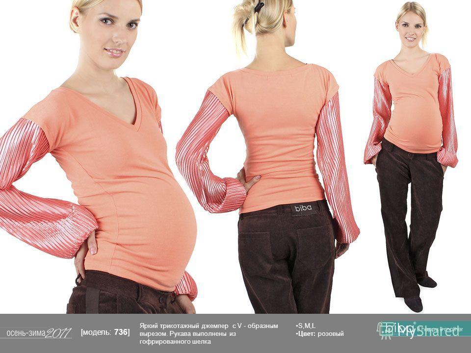 S,M,L Цвет: розовый Яркий трикотажный джемпер с V - образным вырезом. Рукава выполнены из гофрированного шелка [модель: 736]