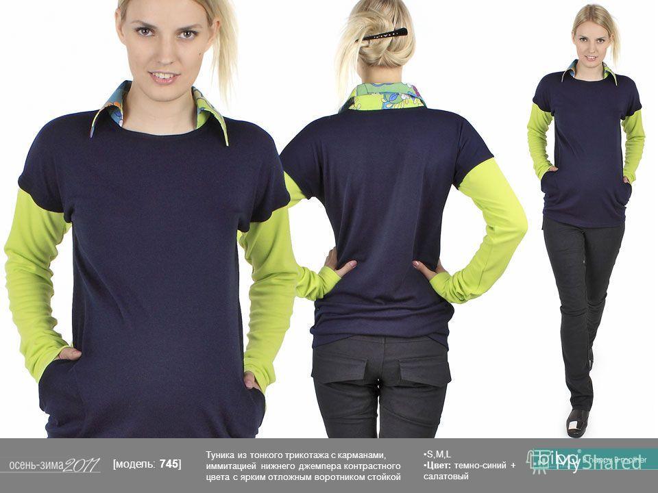 S,M,L Цвет: темно-синий + салатовый Туника из тонкого трикотажа с карманами, иммитацией нижнего джемпера контрастного цвета с ярким отложным воротником стойкой [модель: 745]