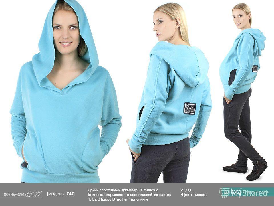 S,M,L Цвет: бирюза Яркий спортивный джемпер из флиса с боковыми карманами и аппликацией из паеток biba B happy B mother  на спинке [модель: 747]
