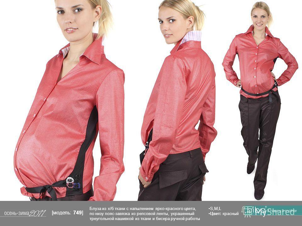 S,M,L Цвет: красный Блуза из х/б ткани с напылением ярко-красного цвета, по низу пояс-завязка из репсовой ленты, украшенный треугольной нашивкой из ткани и бисера ручной работы [модель: 749]