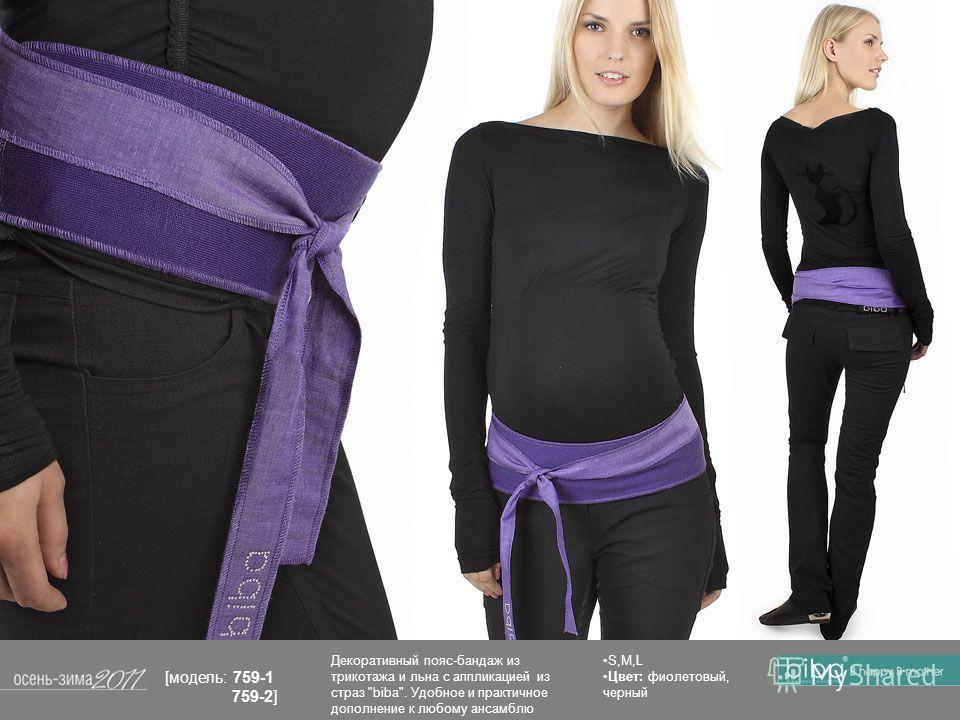 S,M,L Цвет: фиолетовый, черный Декоративный пояс-бандаж из трикотажа и льна с аппликацией из страз biba. Удобное и практичное дополнение к любому ансамблю [модель: 759-1 759-2]