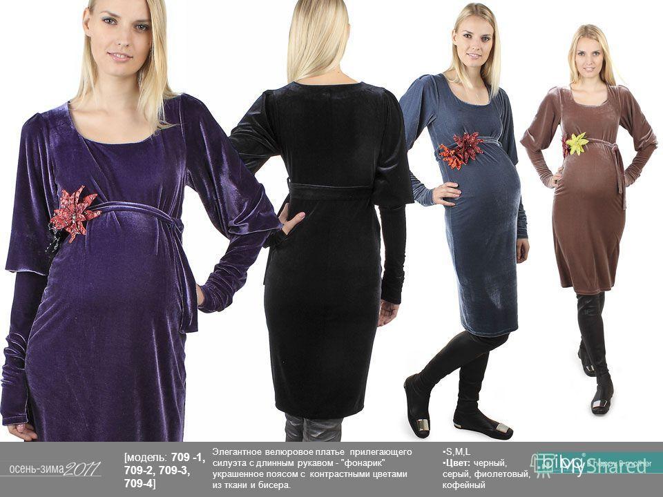 S,M,L Цвет: черный, серый, фиолетовый, кофейный Элегантное велюровое платье прилегающего силуэта с длинным рукавом - фонарик украшенное поясом с контрастными цветами из ткани и бисера. [модель: 709 -1, 709-2, 709-3, 709-4]