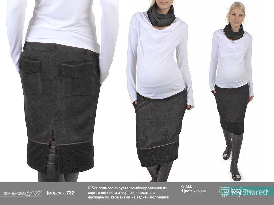 S,M,L Цвет: черный Юбка прямого силуэта, комбинированная из серого вельвета и черного бархата, с накладными карманами на задней половинке [модель: 732]
