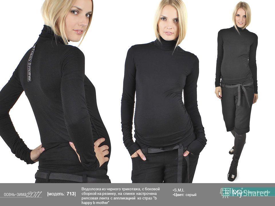 S,M,L Цвет: серый Водолозка из черного трикотажа, с боковой сборкой на резинку, на спинке настрочена репсовая лента с аппликацией из страз b happy b mother [модель: 713]
