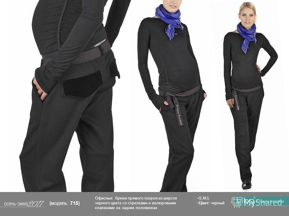 S,M,L Цвет: черный Офисные брюки прямого покроя из шерсти черного цвета со стрелками и велюровыми клапанами на задних половинках [модель: 715]