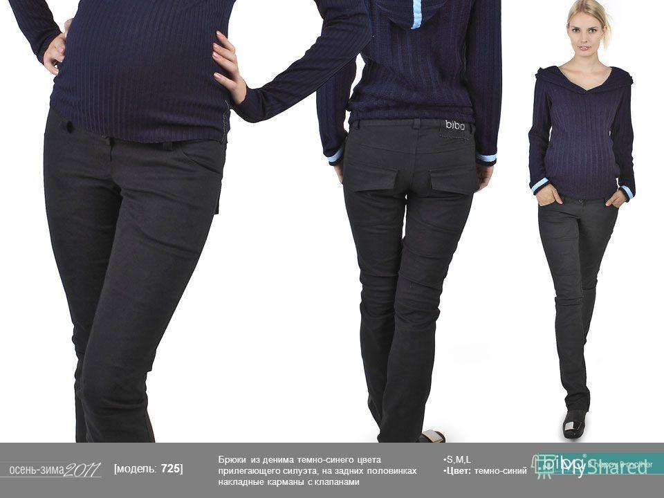S,M,L Цвет: темно-синий Брюки из денима темно-синего цвета прилегающего силуэта, на задних половинках накладные карманы с клапанами [модель: 725]