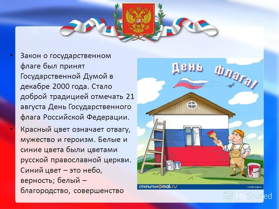 Государственный флаг Российской Федерации Н ад Большим Кремлёвским дворцом, в котором находится государственная резиденция главы государства – Президента России всегда, ночью, днём, в хорошую погоду и в ненастье, гордо развевается бело- сине-красное