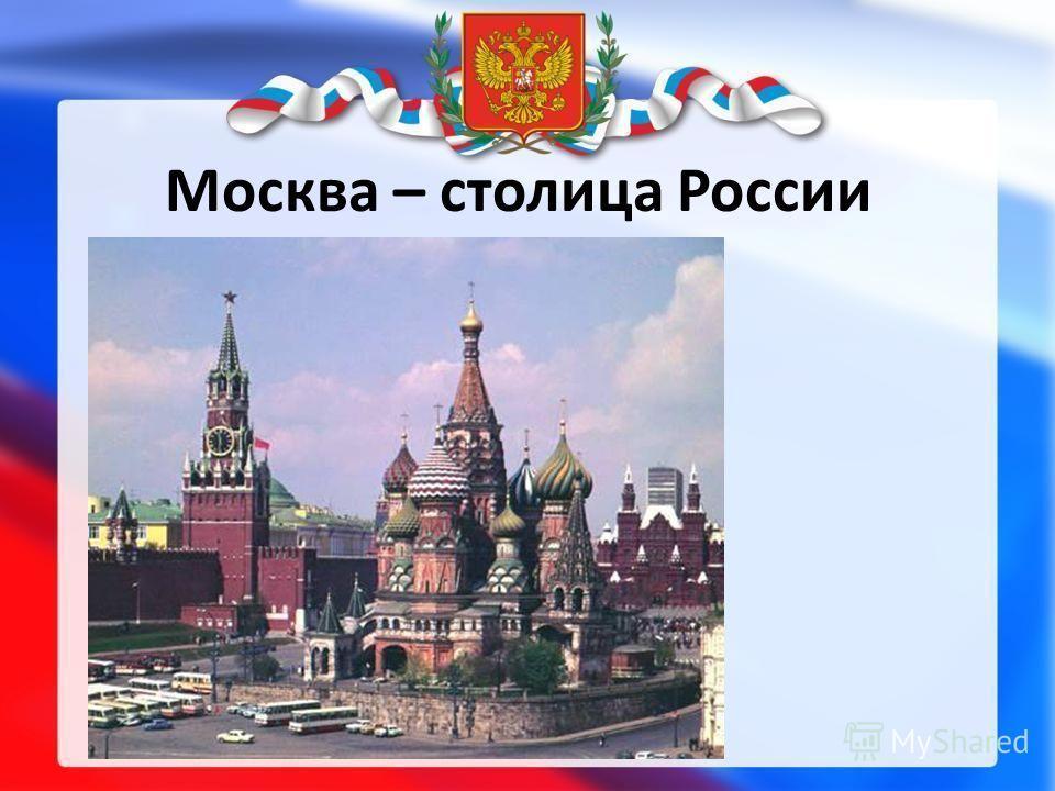 Гимн Российской Федерации Гимн – это песня, посвящённая своей Родине, это символ государства, такой же как герб и флаг. Гимн прославляет могущество нашей огромной страны. Весь мир должен уважать символы нашего государства. Этому соответствует и мелод