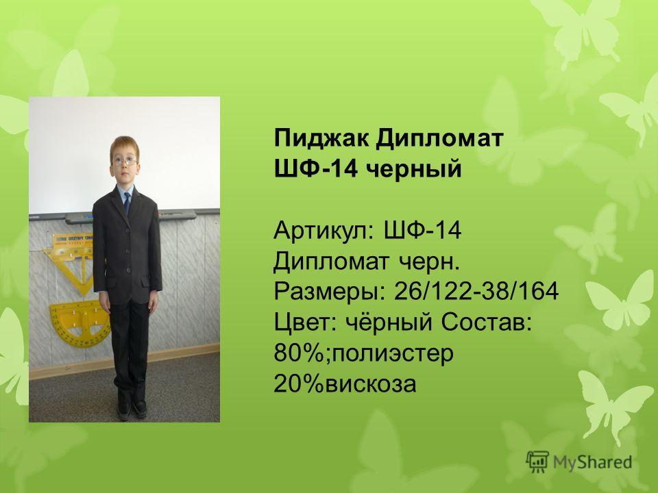 Пиджак Дипломат ШФ-14 черный Артикул: ШФ-14 Дипломат черн. Размеры: 26/122-38/164 Цвет: чёрный Состав: 80%;полиэстер 20%вискоза