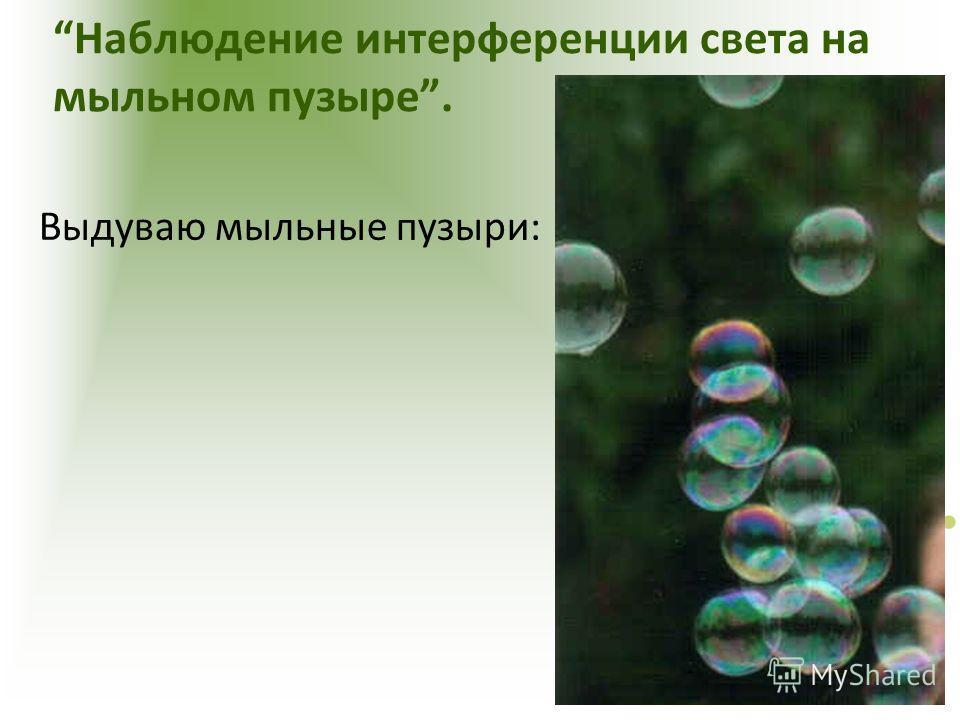 Выдуваю мыльные пузыри: