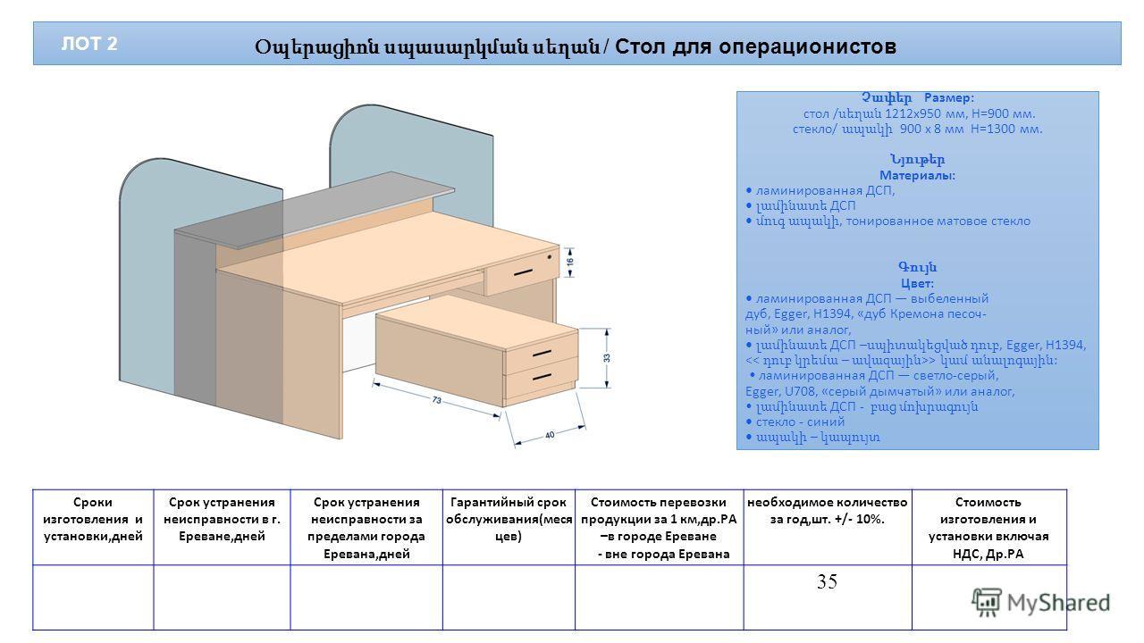 Օպերացիոն սպասարկման սեղան / Стол для операционистов Չափեր Размер: стол / սեղան 1212 х 950 мм, Н=900 мм. стекло/ ապակի 900 x 8 мм Н=1300 мм. Նյութեր Материалы: ламинированная ДСП, լամինատե ДСП մուգ ապակի, тонированное матовое стекло Գույն Цвет: ламин