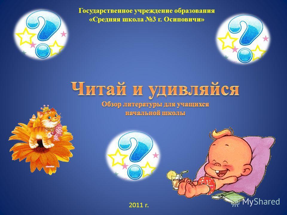 Государственное учреждение образования «Средняя школа 3 г. Осиповичи» 2011 г.