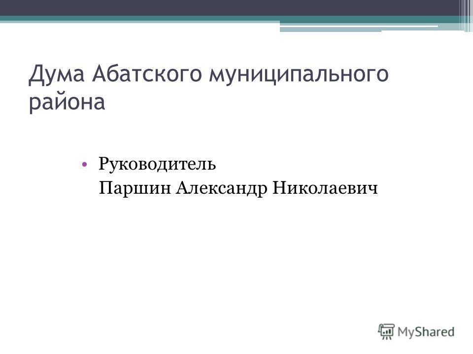 Дума Абатского муниципального района Руководитель Паршин Александр Николаевич