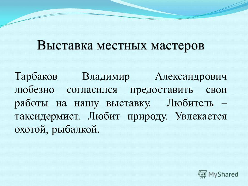 Тарбаков Владимир Александрович любезно согласился предоставить свои работы на нашу выставку. Любитель – таксидермист. Любит природу. Увлекается охотой, рыбалкой.