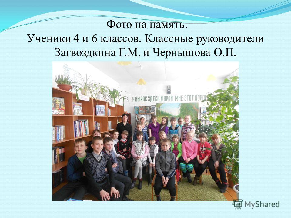 Фото на память. Ученики 4 и 6 классов. Классные руководители Загвоздкина Г.М. и Чернышова О.П.