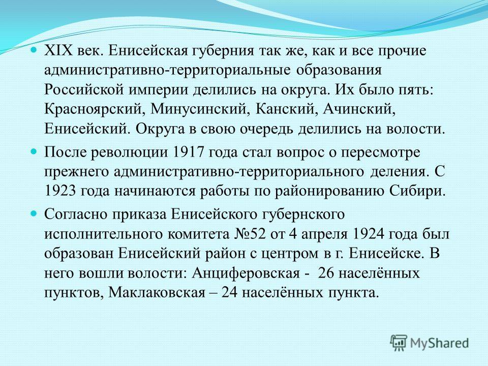XIX век. Енисейская губерния так же, как и все прочие административно-территориальные образования Российской империи делились на округа. Их было пять: Красноярский, Минусинский, Канский, Ачинский, Енисейский. Округа в свою очередь делились на волости