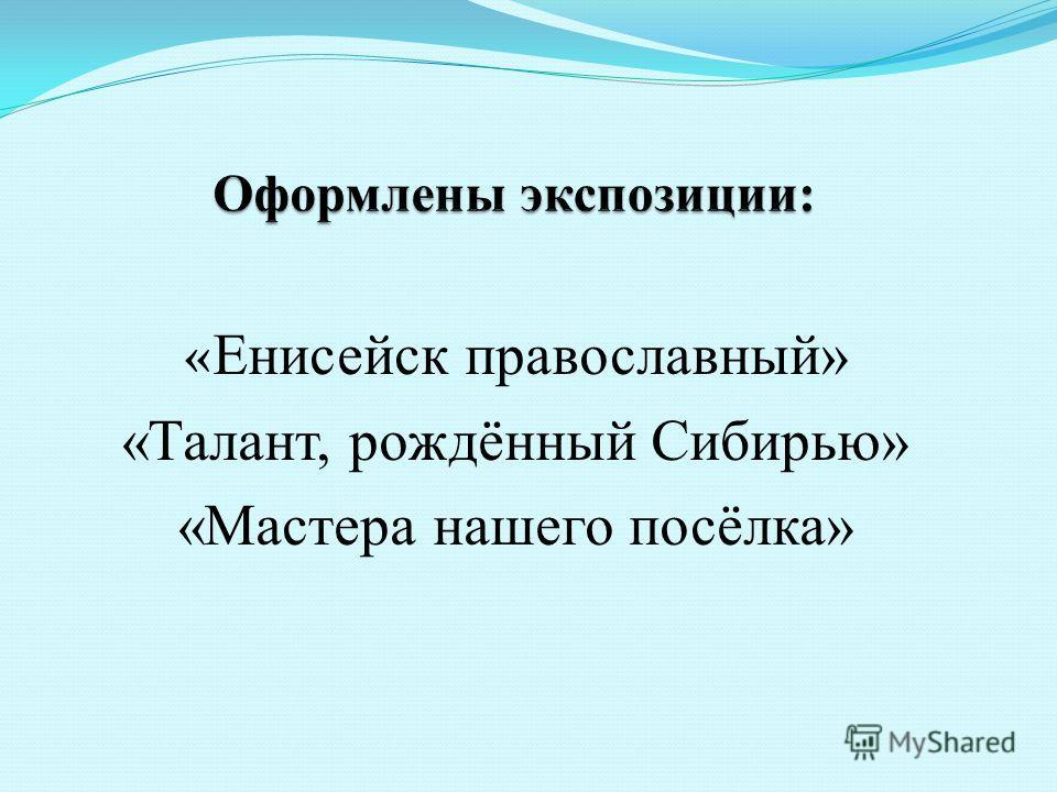 « Енисейск православный» «Талант, рождённый Сибирью» «Мастера нашего посёлка»