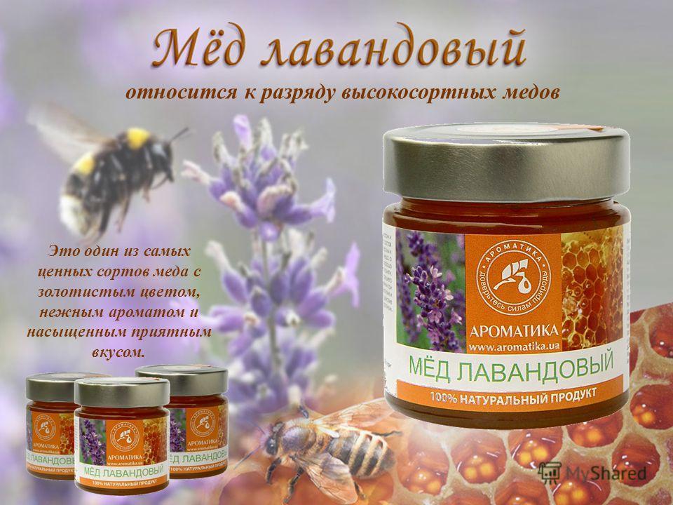относится к разряду высокосортных медов Это один из самых ценных сортов меда с золотистым цветом, нежным ароматом и насыщенным приятным вкусом.