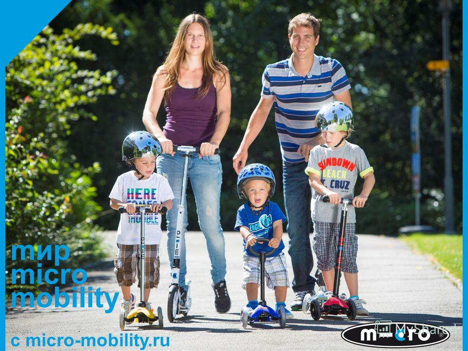 mир micro mobility c micro-mobility.ru