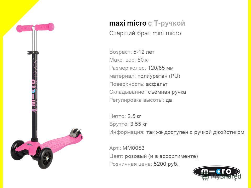 Возраст: 5-12 лет Макс. вес: 50 кг Размер колес: 120/85 мм материал: полиуретан (PU) Поверхность: асфальт Складывание: съемная ручка Регулировка высоты: да Нетто: 2.5 кг Брутто: 3.55 кг Информация: так же доступен с ручкой джойстиком Арт.: MM0053 Цве