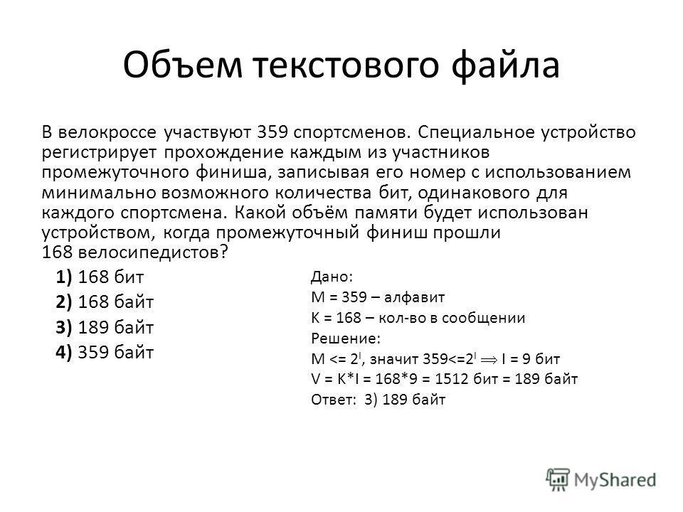 Объем текстового файла В велокроссе участвуют 359 спортсменов. Специальное устройство регистрирует прохождение каждым из участников промежуточного финиша, записывая его номер с использованием минимально возможного количества бит, одинакового для кажд