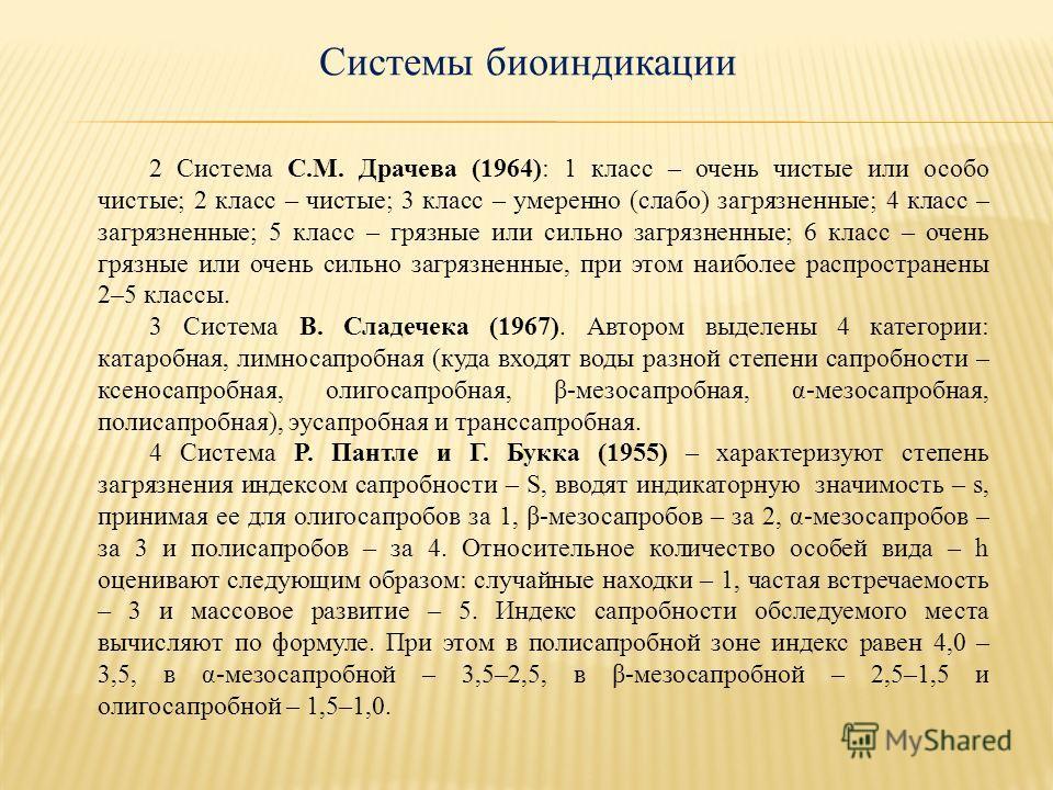 2 Система С.М. Драчева (1964): 1 класс – очень чистые или особо чистые; 2 класс – чистые; 3 класс – умеренно (слабо) загрязненные; 4 класс – загрязненные; 5 класс – грязные или сильно загрязненные; 6 класс – очень грязные или очень сильно загрязненны