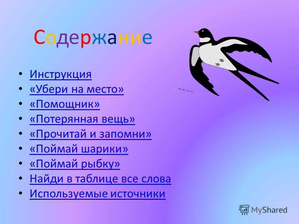 Инструкция Презентация составлена на основе «Игрового букваря» Максима Колосова. Состоит из занимательных игр со словами. Используется для закрепления навыков чтения на разных этапах обучения. Активно включает в работу все виды памяти: зрительную, сл