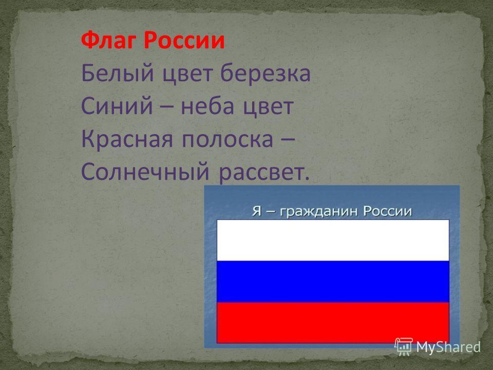 Флаг России Белый цвет березка Синий – неба цвет Красная полоска – Солнечный рассвет.