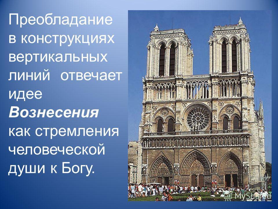 Преобладание в конструкциях вертикальных линий отвечает идее Вознесения как стремления человеческой души к Богу.