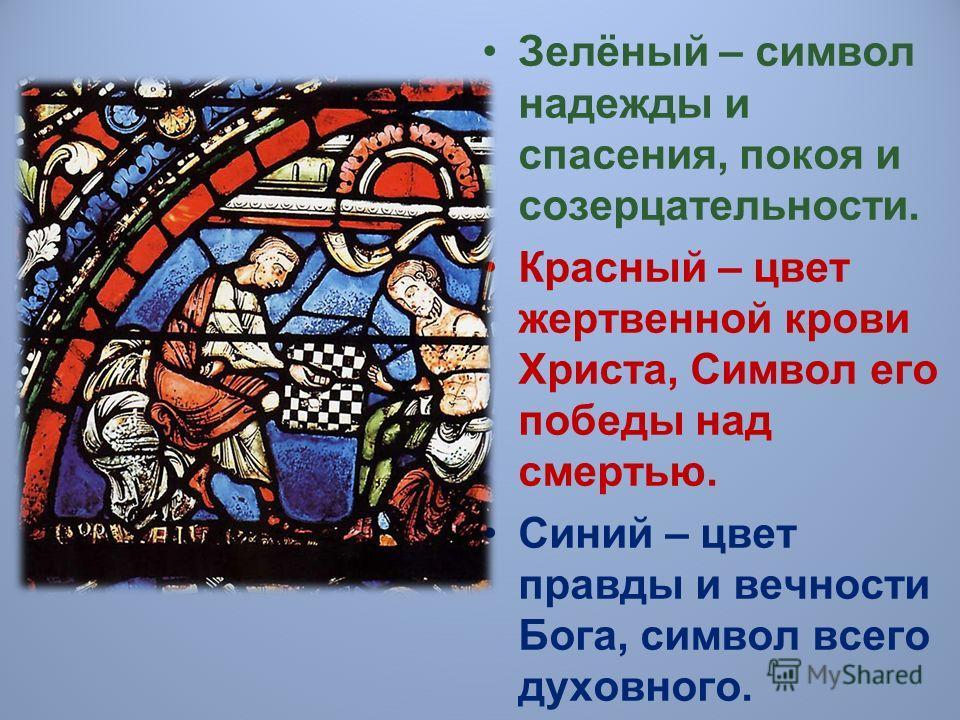 Зелёный – символ надежды и спасения, покоя и созерцательности. Красный – цвет жертвенной крови Христа, Символ его победы над смертью. Синий – цвет правды и вечности Бога, символ всего духовного.