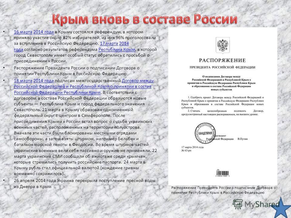 16 марта 2014 года в Крыму состоялся референдум, в котором приняло участие около 82% избирателей, из них 96% проголосовали за вступление в Российскую Федерацию. 17 марта 2014 года согласно результатов референдума Республика Крым, в которой город Сева